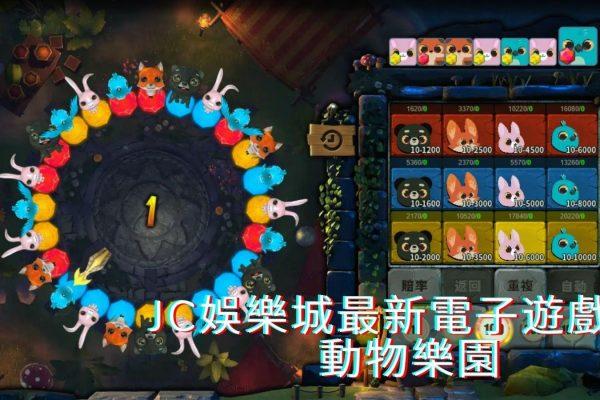 JC娛樂城電子遊戲動物樂園新上線!特殊玩法超高賠率讓你一玩再玩!