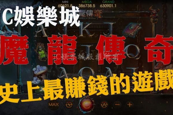 最賺錢的遊戲來了!JC娛樂城【3D魔龍傳奇玩法】輕鬆在魔龍傳奇賺錢!