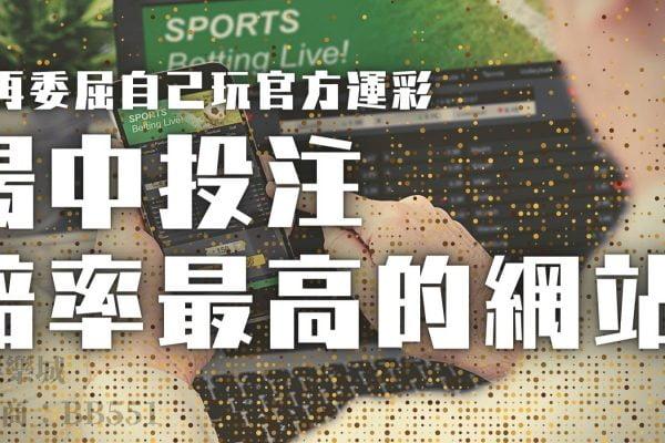 【2022世足運彩賭盤】運彩迷都該知道的那些事!賠率最高的體育投注站原來不是……