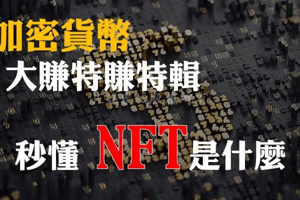 大數位時代就是要來用加密貨幣賺錢!秒懂【NFT是什麼】!