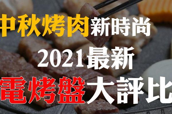 2021最新【電烤盤大評比】!疫情肆虐中秋在家室內烤肉必備神器就是這款!