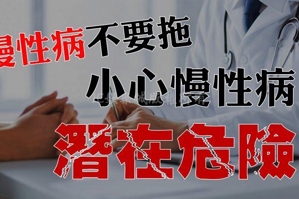 藝人龍韶華猝逝藏警訊!【慢性疾病潛在危險】不容忽視,務必做到這點……
