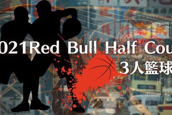 【2021 Red Bull Half Court 3人籃球賽】給運動員一雙翅膀~2021 Red Bull籃球賽賽程