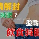 盤點斷食減肥法