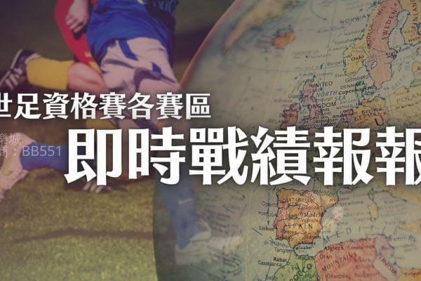 【2022世界盃抽籤】世足資格賽各賽區9/20止即時戰績報報!台灣未來有可能踢進世足?