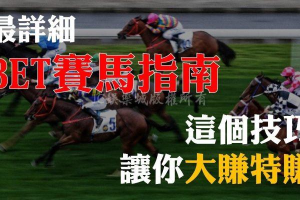 【BET賽馬指南】想在賽馬贏大錢就來看看BET賽馬完整攻略!