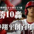 大谷翔平10勝10轟
