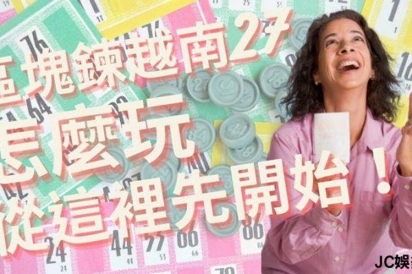 【區塊鏈越南27遊戲介紹】區塊鍊越南怎麼玩?首先從這裡開始了解!