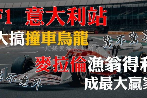 【F1意大利站】搞烏龍!對手爭冠過程相撞,麥拉倫直接得利成最大贏家!