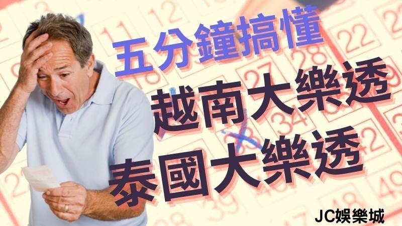 【投注教學】五分鐘就能搞懂越南大樂透、泰國大樂透,這個娛樂城全部都有!