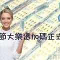 中秋節台灣彩券大樂透加碼