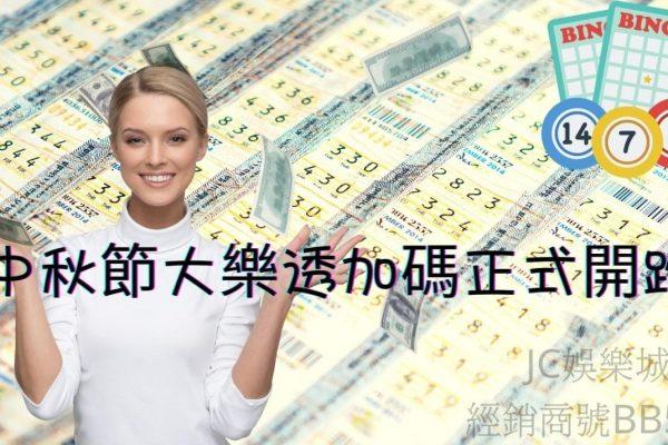 中秋節台灣彩券【大樂透加碼】想要發財就趕快去買!