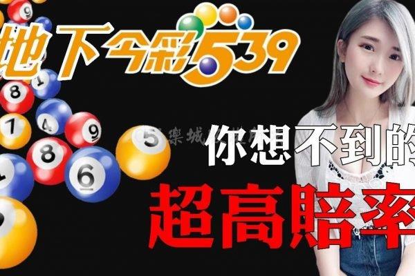 【地下539賠率】絕對高到嚇死你!看完這篇秒懂539穩贏玩法!