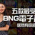 熱門BNG電子遊戲