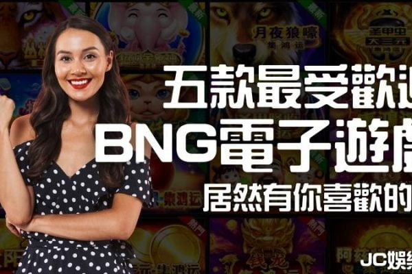 【BNG電子】盤點熱門BNG電子遊戲中最受歡迎的五款遊戲