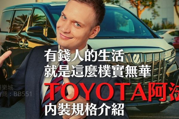 【Toyota阿法內裝規格介紹】有錢人的生活就是這麼樸實無華!大老闆的必備車TOYOTA阿法