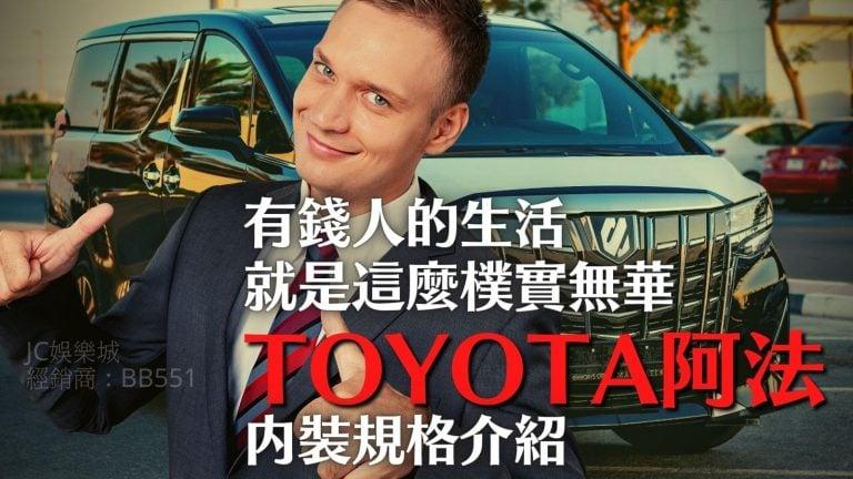 Toyota阿法內裝規格介紹