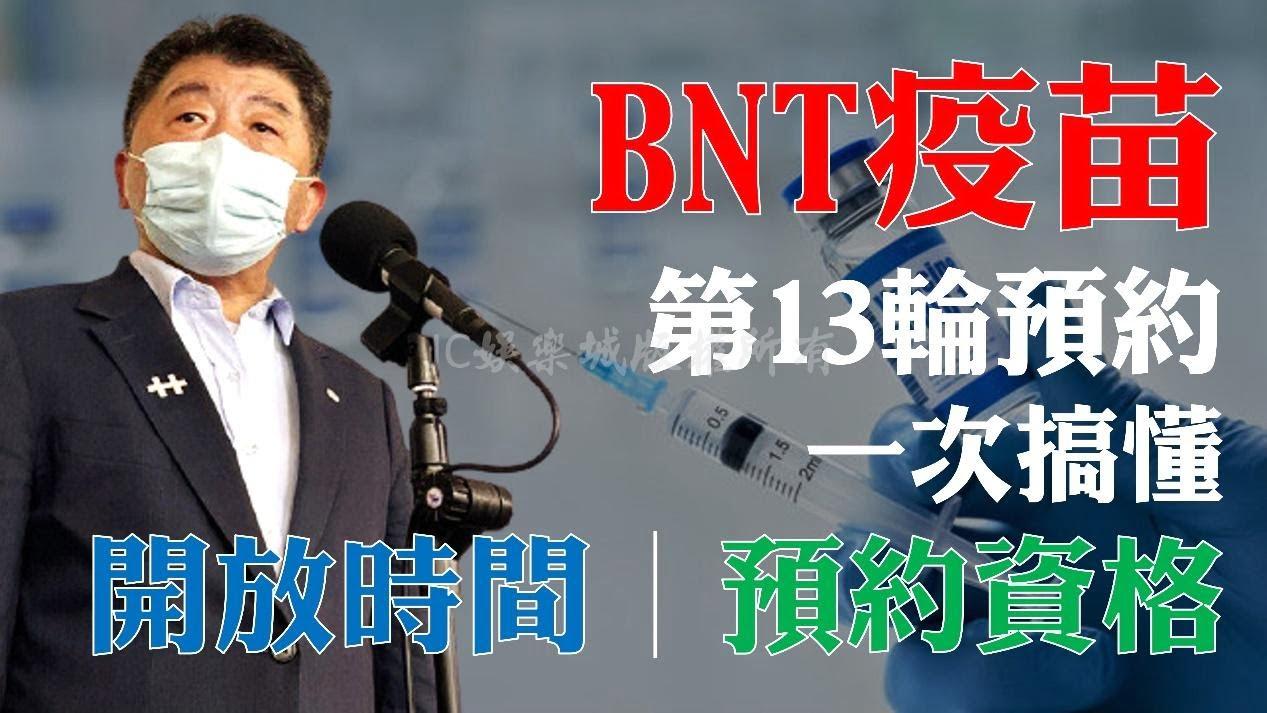 BNT第13輪預約