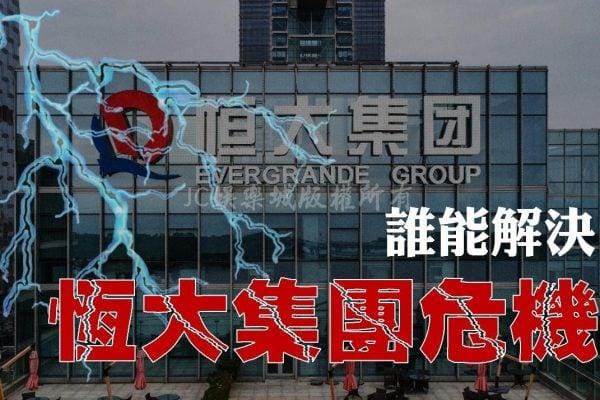 【恆大集團危機懶人包】一篇文了解中國房地產近況如何重創中國經濟!