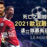 2021歐冠最新賽況