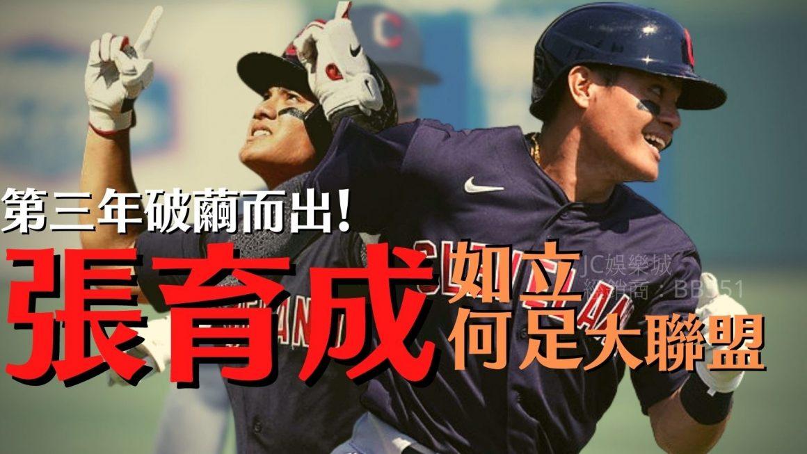 【張育成如何立足大聯盟?】第三年破繭而出!張育成成就美職大聯盟台灣野手最輝煌歷史