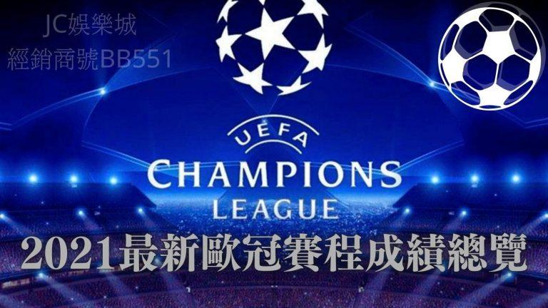 2021最新歐冠賽程成績總覽